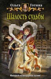 Шалость судьбы - Готина Ольга