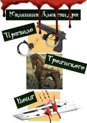 Правило Троянского Коня (СИ) - Малинина Александра