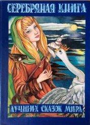 Серебряная книга лучших сказок мира