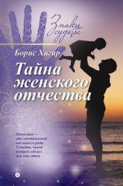 Тайна женского отчества - Хигир Борис Юрьевич