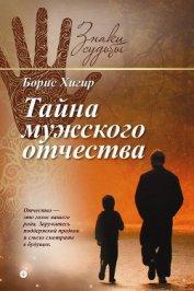 Тайна мужского отчества - Хигир Борис Юрьевич