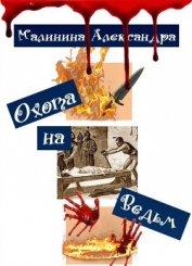 Охота на Ведьм (СИ) - Малинина Александра