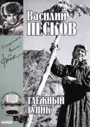 Полное собрание сочинений. Том 14. Таежный тупик - Песков Василий Михайлович