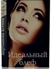 Идеальный блеф (СИ) - Мартьянова Ксения