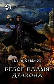 Белое пламя дракона - Крымов Илья