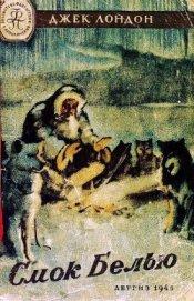 Смок Белью (Иллюстрации К. Арцеулова)