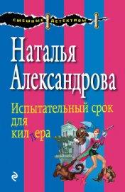 Испытательный срок для киллера (Свидетели живут недолго) - Александрова Наталья Николаевна