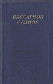 Стихотворения и поэмы - Саянов Виссарион Михайлович