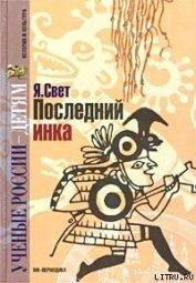 Последний инка - Свет Яков Михайлович