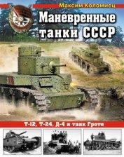 Маневренные танки СССР Т-12, Т-24, ТГ, Д-4 и др. - Коломиец Максим Викторович