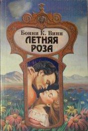 Летняя роза - Винн (Уинн) Бонни К.