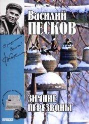 Полное собрание сочинений. Том 17. Зимние перезвоны - Песков Василий Михайлович