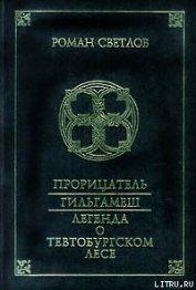Легенда о Тевтобургском лесе - Светлов Роман