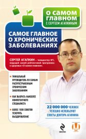 Самое главное о хронических заболеваниях - Агапкин Сергей Николаевич