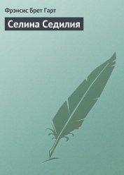 Селина Седилия - Гарт Фрэнсис Брет