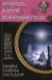 Атлантида и другие исчезнувшие города - Подольский Юрий Федорович
