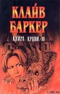 Вечный похититель - Баркер Клайв