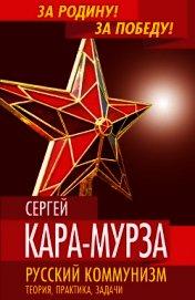 Русский коммунизм. Теория, практика, задачи