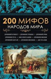 Книга 200 мифов народов мира - Автор Пернатьев Юрий Сергеевич