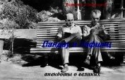 Книга Ландау и Лифшиц (анекдоты о великих) (СИ) - Автор Шипунский Всеволод
