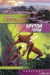 Крутой герой - Свиридов Алексей Викторович