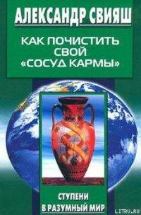 Как почистить свой «сосуд кармы» - Свияш Александр Григорьевич