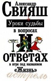 Книга Уроки судьбы в вопросах и ответах - Автор Свияш Александр Григорьевич