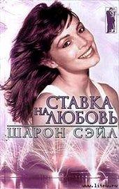 Ставка на любовь - Сэйл Шарон