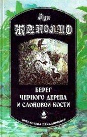 Берег черного дерева и слоновой кости (сборник) - Жаколио Луи