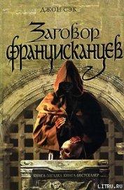Заговор францисканцев - Сэк Джон