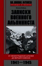 Записки военного альпиниста. От ленинградских шпилей до вершин Кавказа 1941–1945