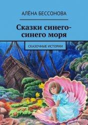 Сказки синего-синего моря