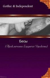 Бесы (Приключения блудного Дракона) (СИ)