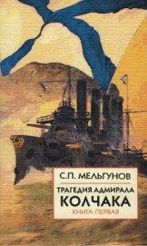 Трагедия адмирала Колчака. Книга 1 - Мельгунов Сергей Петрович