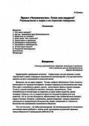 Проект «Человечество» успех или неудача? - Свияш Александр Григорьевич