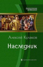 Наследник - Кулаков Алексей Иванович