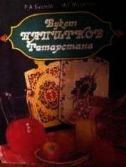 Букет напитков Татарстана