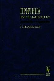 Книга Причина времени - Автор Аксенов Геннадий Петрович