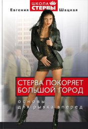 Книга Стерва покоряет большой город - Автор Шацкая Евгения