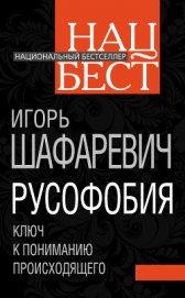 Русофобия - Шафаревич Игорь Ростиславович