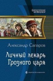 Личный лекарь Грозного царя - Сапаров Александр Юрьевич