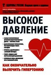 Книга Высокое давление. Как окончательно вылечить гипертонию - Автор Копылова Ольга