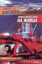 Ловля Минотавра на живца - Шаганов Андрей