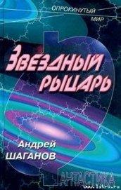 Звездный рыцарь - Шаганов Андрей