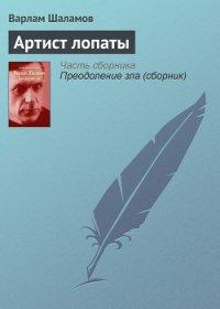 Артист лопаты - Шаламов Варлам Тихонович