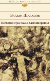 Колымские рассказы - Шаламов Варлам Тихонович