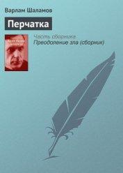 Перчатка, или КР-2 - Шаламов Варлам Тихонович