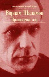 Воскрешение лиственницы - Шаламов Варлам Тихонович