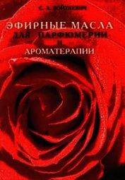 Книга Эфирные масла для парфюмерии и ароматерапии - Автор Войткевич Станислав Амвросьевич