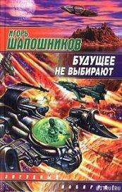 Будущее не выбирают - Шапошников Игорь